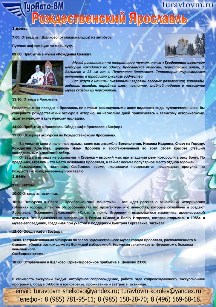 Ярославль Рождество