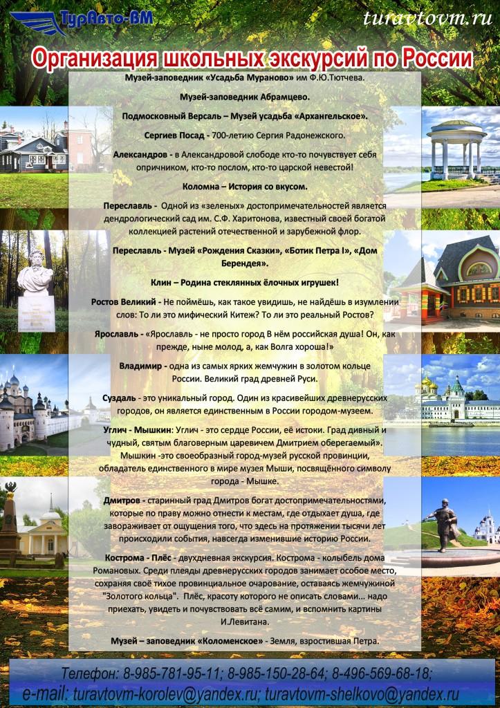 Организация школьных экскурсий по России