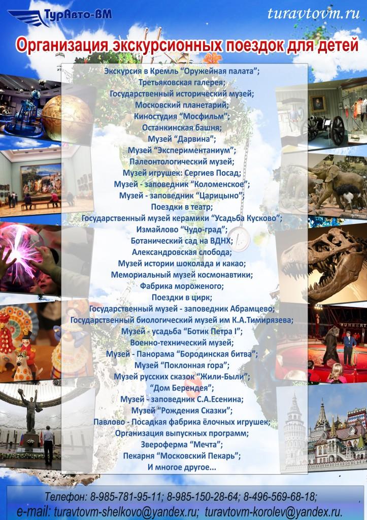Организация экскурсионных поездок для детей