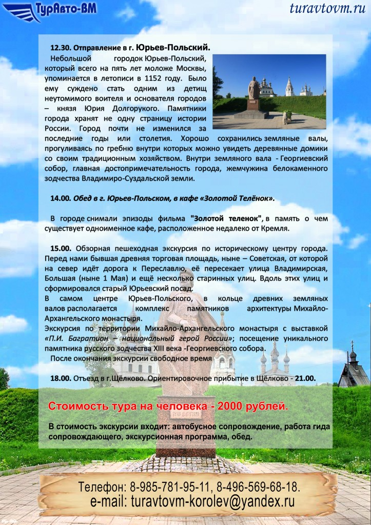 Киржач стр2