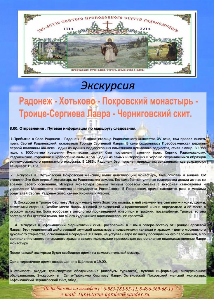 700 -летию Сергия Радонежского 2016