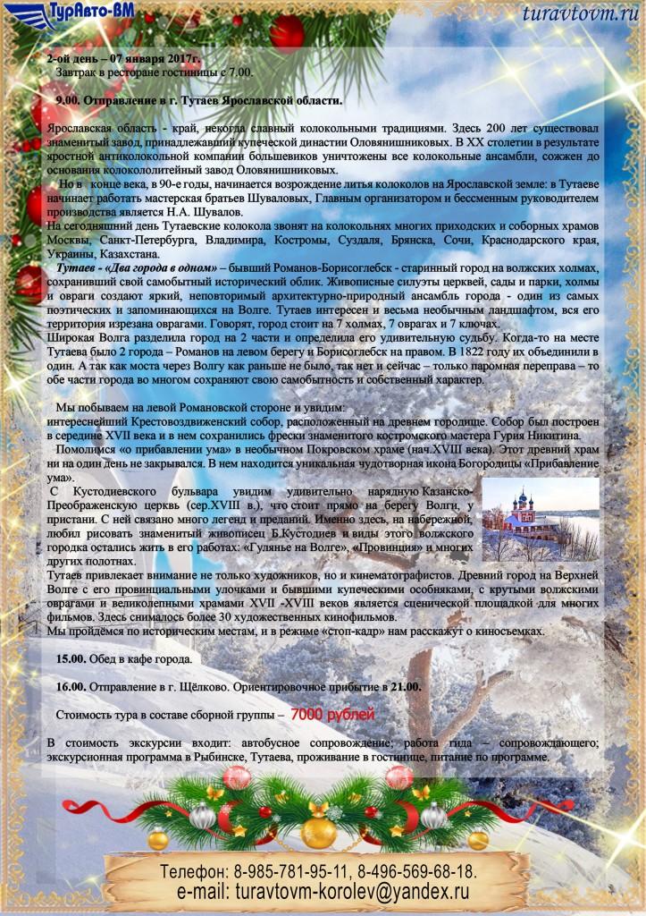 Рыбинск - Тутаев рождество 2